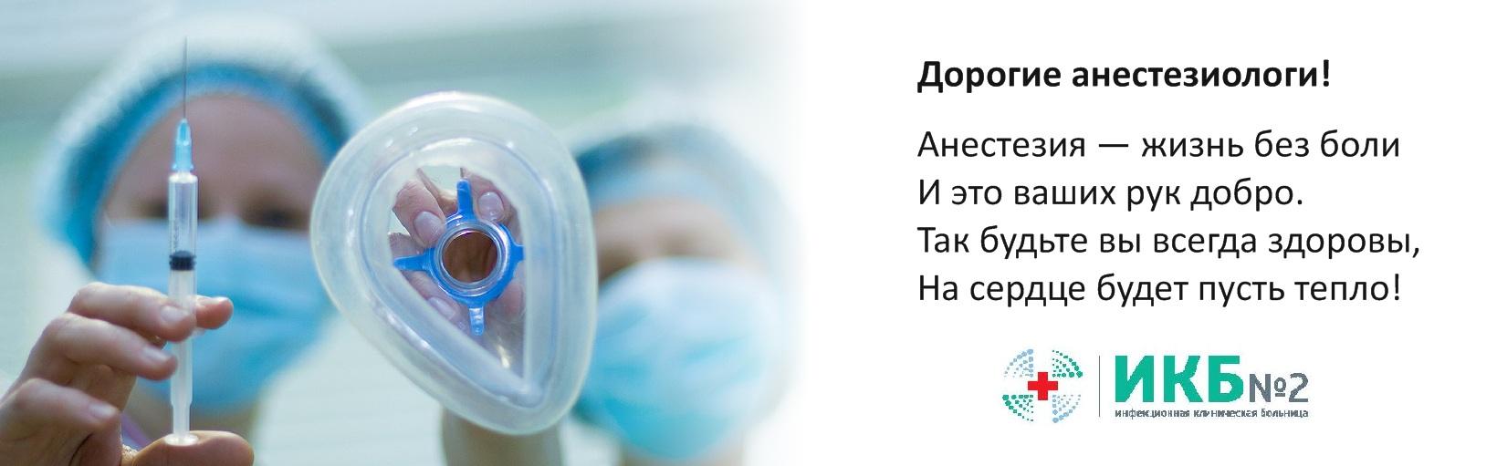 Лет, открытки с днем анестезиолога